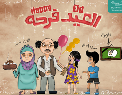 Happy Eid | العيد فرحه