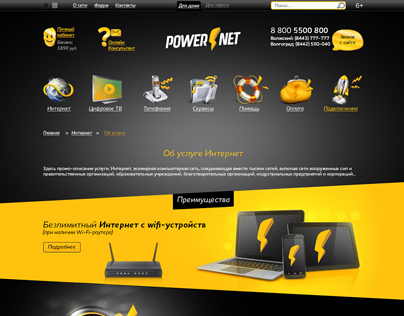 Powernet official web-site