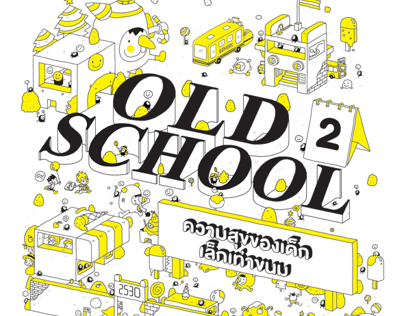 OLD SCHOOL2 : Book