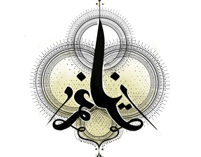 Lincoln Arabic Calligraphy designs