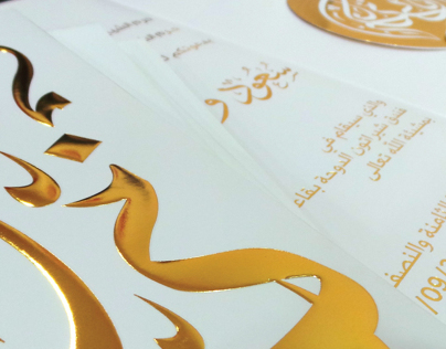 Wedding Card | آل ثاني