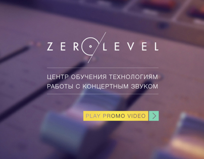 Zerolevel