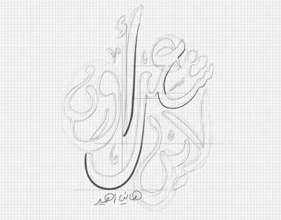 Poetry Online - Calligraphy