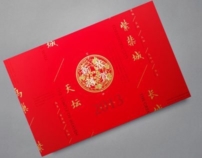 Greeting cards for Beijing Municipal Committee