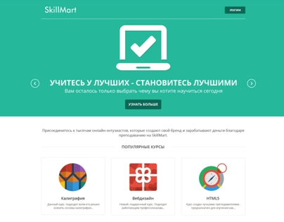 SkillMart // website flat design