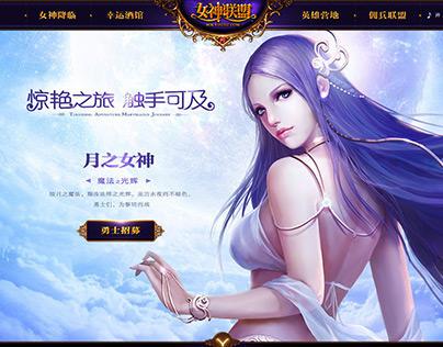 League of Goddess Game Web Design