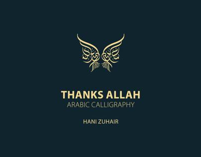 Thanks Allah - Calligraphy