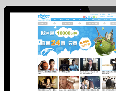 Skype Chinas Home Page Re-design