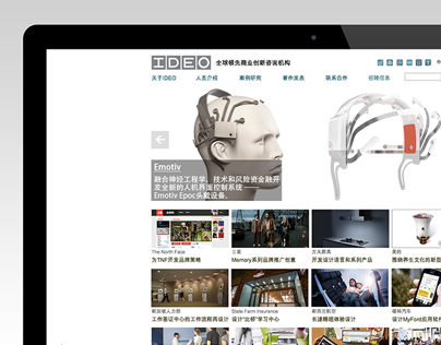 IDEO Chinas Home Page Re-design