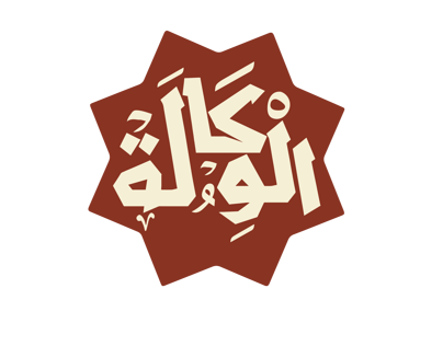 AL WEKALA - Proposal Logo -