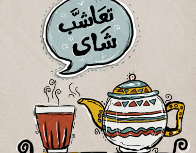 تعاشب شاى | Egyptian dialect