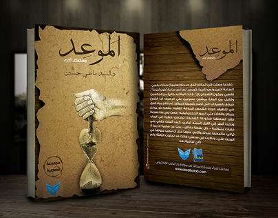Al Maw3ed (The Date) .. Book Cover
