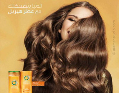 Lara Scandar for Herbal Essence