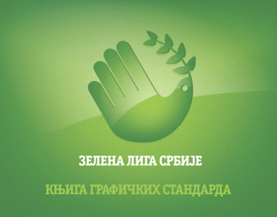 GUIDELINES NGO GREEN LEAGUE SERBIA