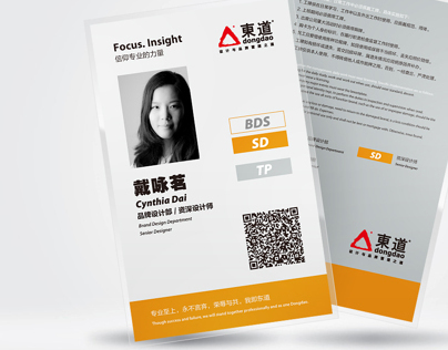 Staff ID Card for Dongdao Design