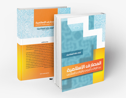 Islamic Banks (book/study)