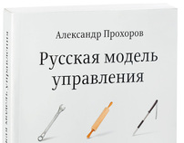 Russian management model