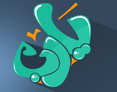 Ya-Rab Typography