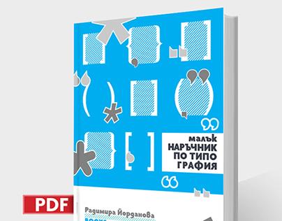 Small typography handbook