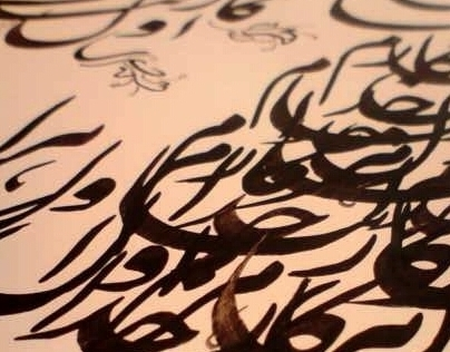 Persian Calligraphy/ My exercises