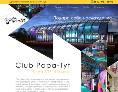 web design for club Papa-Tyt