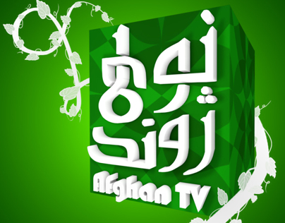 Afghan TV New Life Color Wallpapers and Logo