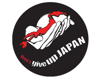 Dont Give Up Japan- http://illustrationrally.blogspot.