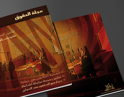 Faculty of Law Magazine in King Abdul Aziz University 2