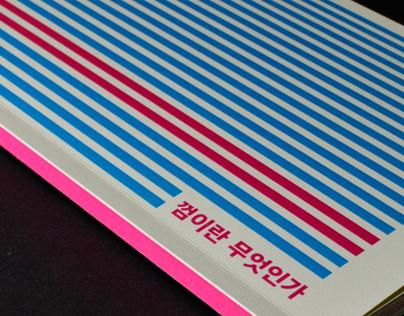 print design : Chewing-gum handbook
