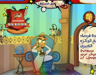 Carrefour Saudi: Rabhan Game V.3
