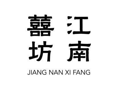 江南囍坊 JiangNan XiFang