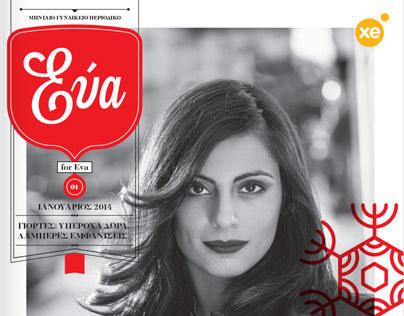 Eva for Eva Magazine, issue 01