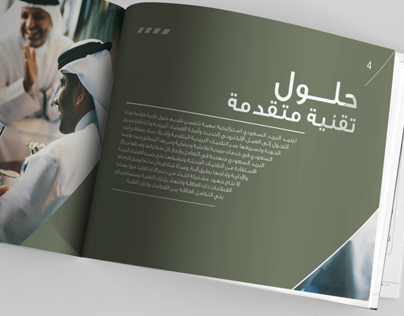 Saudi Post Annual Report.