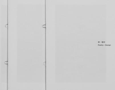 Poem + Design Exhibition (詩+設計展覽)