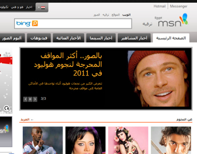 MSN Arabia Channels