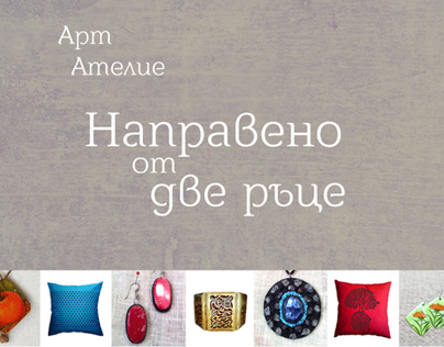 Catalog design for handmade accessories and decorations