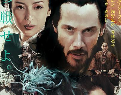 映画『47RONIN』ポスター印刷
