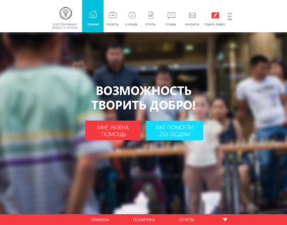 Corporate Fund SK Astana. WebDesign