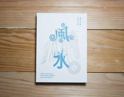Chinese Saying in Letterpress