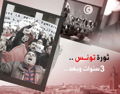 Anniversary of the Tunisian revolution