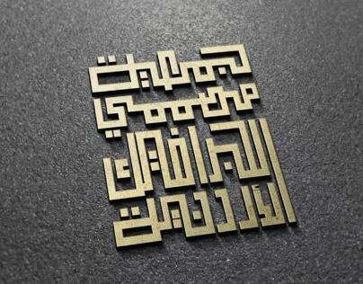 Jordanian Graphic Designers Association Logo