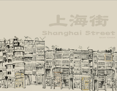 Shanghai Street Guide / Flash Street Guide
