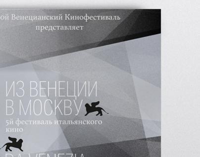 Da Venezia a Mosca Posters