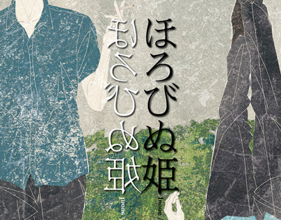 "Book cover, ""HOROBINU-HIME"""