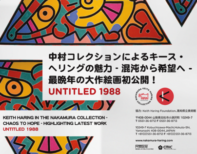 Keith Haring: Untitle 1988
