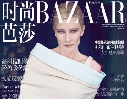 Cate Blanchett for Harper's Bazaar China 11/13