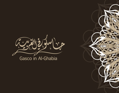 Gasco in Al Gharbia