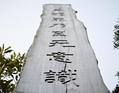 Lantau, November 2013