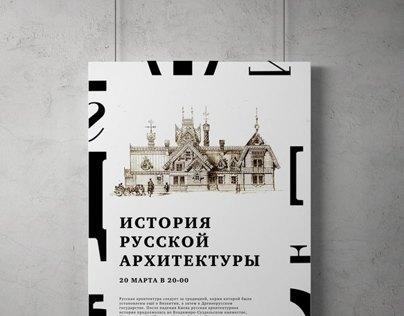 Pushkin institute