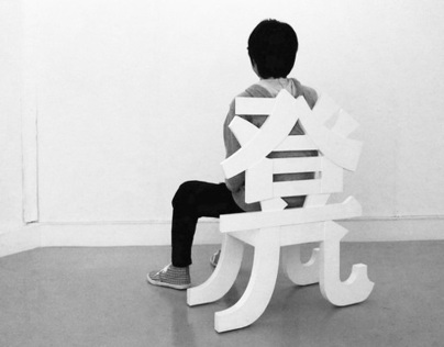 2011 | Chinese Character Chair